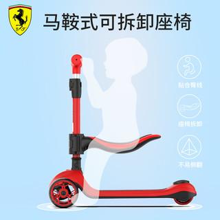 法拉利滑板车儿童2-8岁二合一单脚滑板车任意座椅可拆卸三档调节 黑色