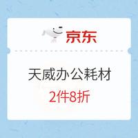 促销活动:京东商城 天威办公耗材 专场活动