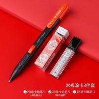 M&G 晨光 HKGP0462 孔庙祈福 文具套装 3件套