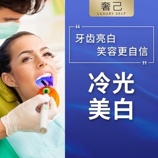 奢己 冷光牙齿美白口腔清洁护理套装
