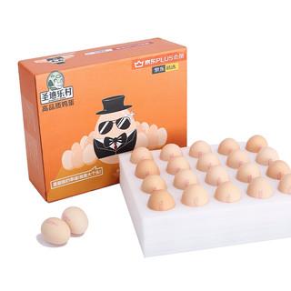 圣迪乐村 大蛋 鲜鸡蛋 礼盒装 20枚 PLUS定制款 礼盒装