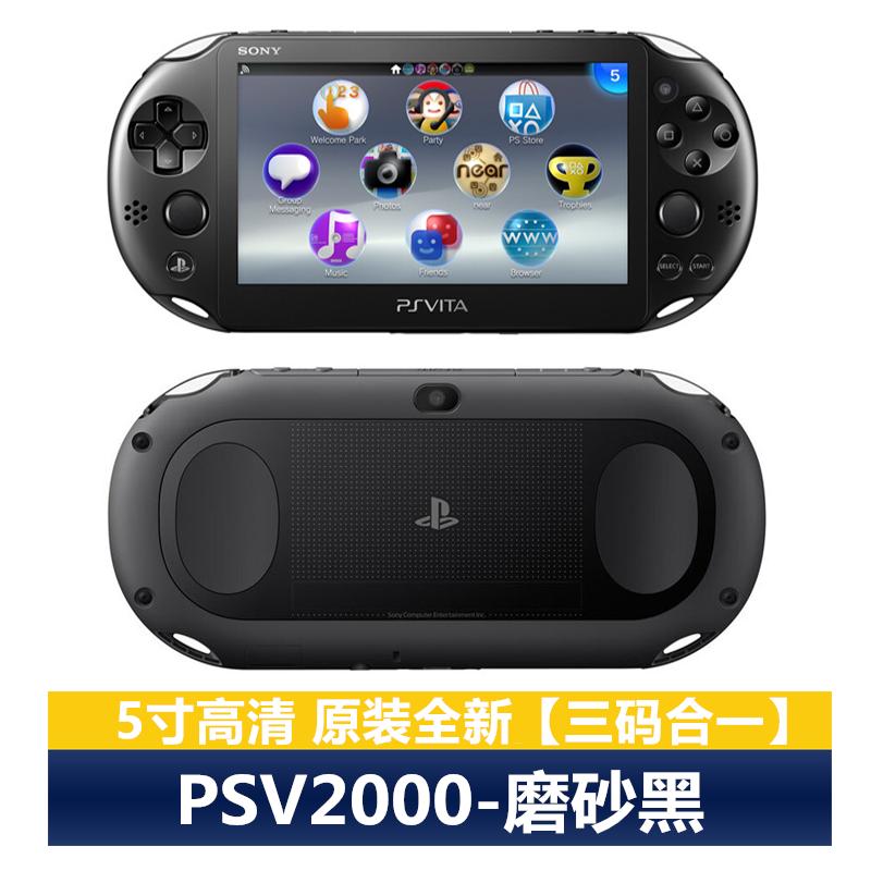 索尼PSV2000游戏机 PSvita破解版 磨砂黑