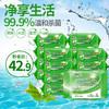 心相印湿巾99.9%杀菌湿纸巾 便携消毒卫生湿巾 儿童湿巾纸 16片*16包