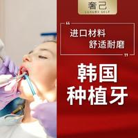 奢己 韩国进口登腾种植牙 口腔齿科