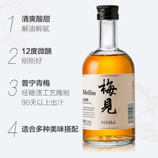 梅见青梅酒果酒12度330ml*6瓶