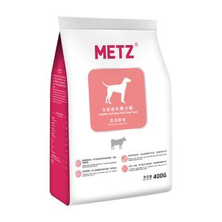 METZ 玫斯 营养鲜食全犬成犬狗粮
