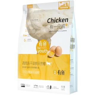 YOOIU 有鱼 鸡肉冻干双拼全阶段猫粮