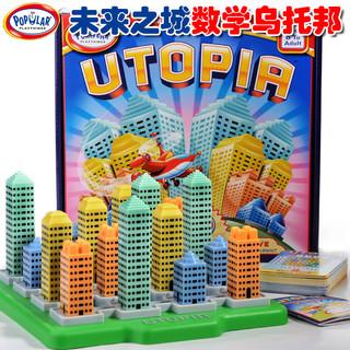光华玩具 数学乌托邦