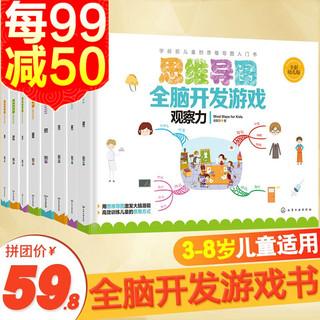 思维导图全脑开发游戏书全8册