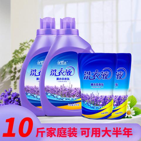 优生活 薰衣草洗衣液香味持久留香家庭手洗机洗家用促销组合装袋装