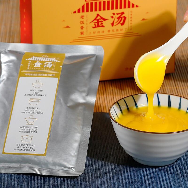 老饭骨 金汤底料250g*4袋 加热即食 佛跳墙火锅底料花椒鸡原汤高汤汤底调料