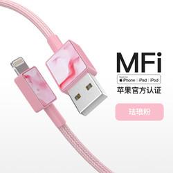 ifory 安福瑞 iFory苹果数据线MFi认证 适用于iphone12\\11pro\\xs\\8快充充电线 珐琅粉 苹果数据线0.9米