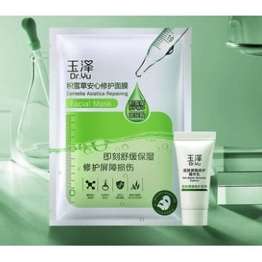 新客专享:Dr.Yu 玉泽 积雪草修护干面膜*1+精华乳5ml*1