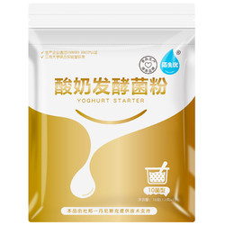 佰生优  进口10菌型 酸奶发酵菌粉 10g