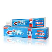 PLUS会员:Crest 佳洁士 清新青柠防蛀修护牙膏 200g