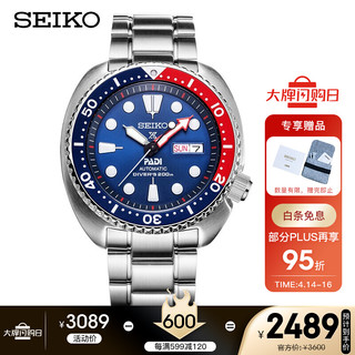 SEIKO 精工 手表 PROSPEX系列PADI合作款百事圈鲍鱼壳水鬼钢带机械男表SRPE99K1