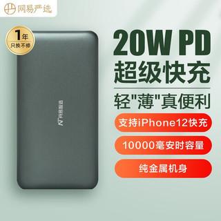网易严选 充电宝10000毫安时移动电源20W/18WPD双向快充Type-C大容量超薄便携华为小米苹果iPhone12 松林绿