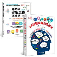 《DK烧脑思维训练手册+神奇的逻辑思维游戏书》(共2册)