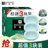 罗曼诺(ROMANO)男士香皂 沐浴清洁留香肥皂三块装 经典花香120g*3