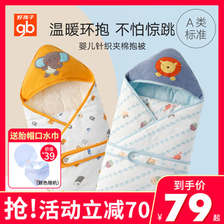 好孩子婴儿包被初生夏季薄款新生儿用品春秋抱被包单夏纯棉包裹巾