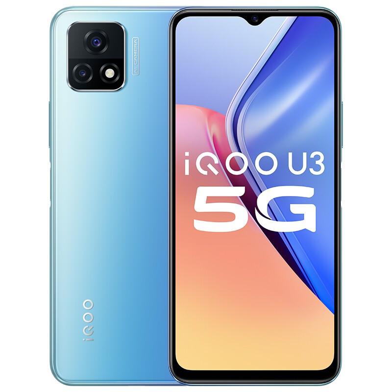 iQOO U3 5G智能手机 8GB+128GB