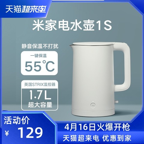 MIJIA 米家 小米电水壶1S米家热水壶家用烧水壶保温大容量1.7L不锈钢开水壶