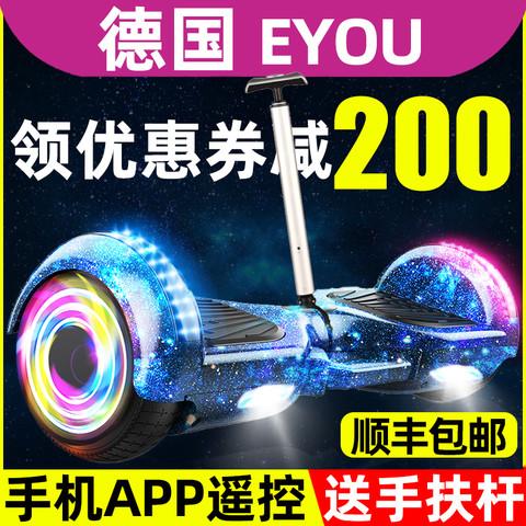 官方旗舰店德国弈游智能电动自平衡车儿童双轮成年通用两轮平行车