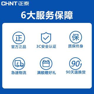 正泰(CHNT)开关插座墙壁面板家用86型面板一联二极三极插座斜五孔插座NEW7M白色