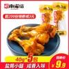 南诺信 盐焗鸭小腿40g*5包