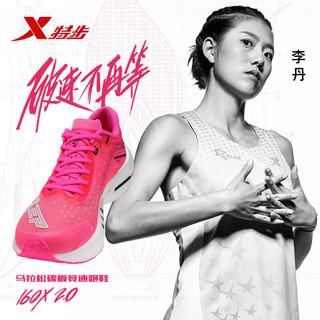 特步男鞋2021年新款专业跑步鞋男女鞋运动鞋马拉松PB科技运动鞋子 玫红-男款 41
