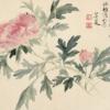恽寿平《牡丹图》59×48cm 装饰画 宣纸