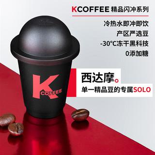 肯德基K咖啡 精品闪冲冷萃冻干 即溶美式黑咖 24颗*2g