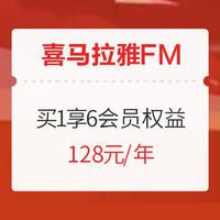 20日0点、促销活动:喜马拉雅FM  423听书节 买1享6大生活特权