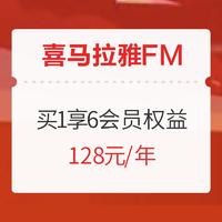 喜马拉雅FM  423听书节 买1享6大生活特权