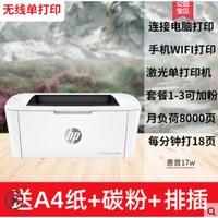 HP 惠普  M17w 黑白激光无线打印机