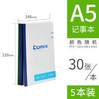 Comix 齐心  C4402 软面记事本 A5/30张 4本装