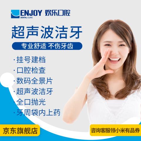 限地区:EnjoyDental 欢乐口腔 超声波洁牙套餐 电子消费码