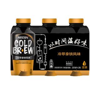 Nestlé 雀巢 咖啡(Nescafe) 即饮咖啡 冷萃拿铁风味 咖啡饮料花式咖啡 280ml*3瓶 3连包
