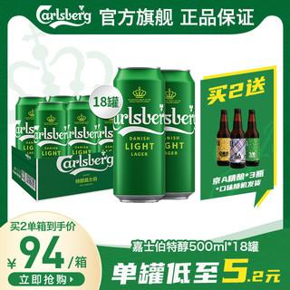 Carlsberg嘉士伯特醇啤酒500ml*18罐装整箱小麦啤酒b