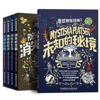 《地球神秘档案》(套装 全5册)