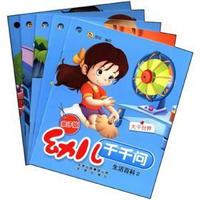 《幼儿千千问:生活百科 2》(亲子版、套装共5册)