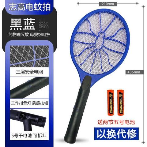CHIGO 志高 志高(CHIGO)电蚊拍  小网面黑色(五号电池)