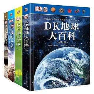 《DK百科全书精选套装》(精装共4册)