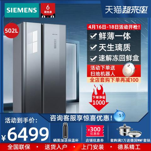 SIEMENS 西门子 SIEMENS/西门子家用对开门冰箱双开嵌入式超薄玻璃门 KA50SE43TI
