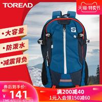 TOREAD 探路者户外透气30升双肩背包旅行徒步大容量运动轻便登山补习书包