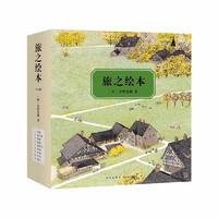 旅之绘本:全9册(爱心树童书)