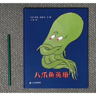 八爪鱼英雄 让孩子发现自己的长处 3-6岁 蒲蒲兰绘本