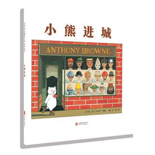 小熊进城 国际绘本大师安东尼·布朗作品(启发官方自营店)
