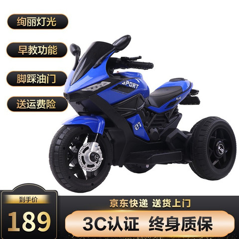 好莱童 儿童电动车 电动摩托车 可坐人宝宝小孩婴儿玩具小汽车 带灯光音乐 大电瓶 三轮款蓝色 标准版