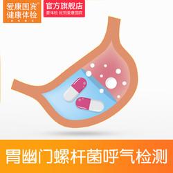 健康体检 C14呼气单项体检